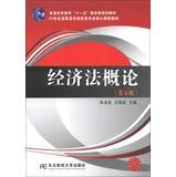 Economic Laws ( 5th edition ) higher: HUA BEN LIANG