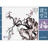 Chinese Painting Class : plum ( with DVD discs 1 )(Chinese Edition): AN CHAO