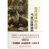 Trace the footsteps of Lei Feng : CHEN LI BO