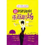 New mothers how to return to the workplace(Chinese Edition): LU DONG JIE