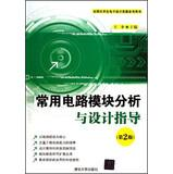 National Undergraduate Electronic Design Contest reference books : Common circuit module analysis ...