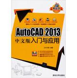 Getting Started with the Chinese version of AutoCAD 2013 application ( with CD )(Chinese Edition): ...