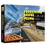 Coming and going : bridge design(Chinese Edition): BU KE SHE