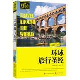 Very Travel Series : Universal Travel Bible(Chinese Edition): FEI CHANG LV XING XI LIE < BIAN WEI ...