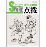 Stepping stone of coaching: character sketches ( base sketches )(Chinese Edition): LI JIA YOU