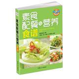 Vegetarian meals and nutrition recipes(Chinese Edition): CONG SHU BIAN WEI HUI