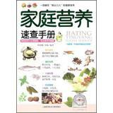 Family Nutrition Quick Reference(Chinese Edition): ZHANG ZHONG YUAN . LIN JING