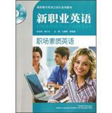 English for Careers(Chinese Edition): WANG CHAO HUI . LIAO GUO QIANG . XU XIAO ZHEN