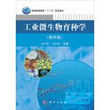 Higher education Twelfth Five-Year Plan materials : Industrial Microbiology Breeding ( 4th Edition ...