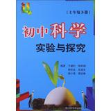Junior high school science experiments and exploration ( 7 grade book )(Chinese Edition): WANG YAO ...