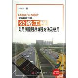 CASIO FX-5800P Programmable Calculator highway engineering practical measurement methods and the ...