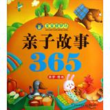 Baby Sweet Dreams Square Family Story 365 : dream . orange roll(Chinese Edition): HE MA WEN HUA