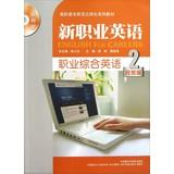 Integrated Professional English 2 Basics economic version: XU XIAO ZHEN