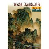 Studio teaching contemporary Chinese painting masters series : Shi Yunxiang landscape techniques ...