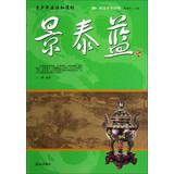 Read the quintessence of Chinese culture : young people should be aware of cloisonne(Chinese ...