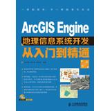 ArcGIS Engine geographic information system development from entry to the master ( 2nd edition ) ( ...