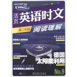 Express English. when loose-leaf English reading comprehension : High grade 2 ( 9 )(Chinese Edition...