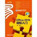 Easy Office 2010 Starter ( upgraded version ) ( with CD-ROM 1 )(Chinese Edition): GONG PING