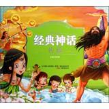 Children grow good partners classic book series : classical myths and legends ( phonetic version )(...