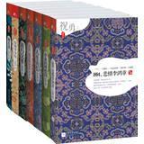 Harboring book series ( set all 7: YAN LIAN KE