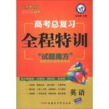 Star Education King papers series 2014 throughout Gifted : English(Chinese Edition): DU ZHI JIAN