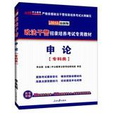 2013 in the public version of recruiting police officers and men dedicated training exam materials ...