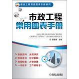 Construction common chart Handbook Series: Municipal Engineering common chart Manual(Chinese ...
