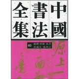 Chinese Calligraphy Works 40 : Lu Gou Xi FanChengDa Zhang namely the(Chinese Edition): REN PING . ...