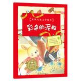 World Children's Illustrated Literature : Color mud boat(Chinese Edition): XIN XI LAN ] XIANG ...