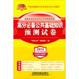 2014 Railroad Version civil service entrance examinations national textbooks : well essential basic...