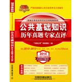 2014 Railroad Version civil service entrance examinations national textbooks : basic knowledge of ...