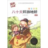 Around the world in eighty days ( full color ) wooden masterpieces phonetic America reading picture...