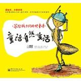 Wrote the children's good poetry : Fairy Nature Living(Chinese Edition): LI E XUAN