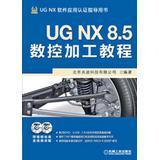 UG NX 8.5 CNC machining tutorial ( with DVD disc 2 )(Chinese Edition): BEI JING ZHAO DI KE JI YOU ...