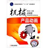 Higher education Twelfth Five-Year Plan materials : Mechanical product animation(Chinese Edition): ...