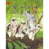 Warmth science picture books ( 1 ) : not easy growing up(Chinese Edition): HAN ] CAI REN SHAN