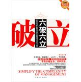 Six broken six Founded: how to manage the complex becomes simple(Chinese Edition): GAO WEN ZHE