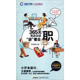 365 days English conversation bag the walk : Position(Chinese Edition): LIU HE QING