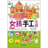 Q bookshelf Aladdin Book girl handmade paradise : My blessing cards(Chinese Edition): A LA DING ...