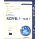 Moving Applications to the Cloud: On Microsoft Windows Azure (Second Edition)(Chinese Edition): MEI...