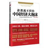Anyone escape Chinese economic bubble ( revised edition )(Chinese Edition): YANG LIAN NING