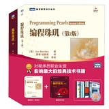 Programming Pearls ( 2nd Edition ) + Programming Pearls ( Continued ) ( Set of 2 . Bonus Pack yard ...