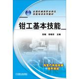 National Machinery vocational job skills training textbook series : fitter basic skills(Chinese ...