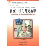 The Moon Sculpture Left Behind(Chinese Edition): LIU YUE HUA