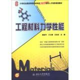 Mechanical properties of engineering materials Materials 21st century colleges and universities ...