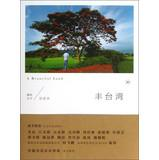 HSBC in Taiwan : A Beautiful Land(Chinese Edition): TIAN DING FENG