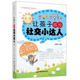 Allow small children to become social Daren ( School Edition )(Chinese Edition): ZHAO JUN YONG