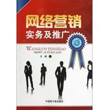 Internet marketing and promotion practices(Chinese Edition): WANG YAO