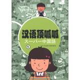 Japanese primary school Chinese textbooks General : Chinese TKK ( 1 ) ( with CD 1 )(Chinese Edition...