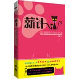 Salary total: white-collar life a cat(Chinese Edition): MAO MAO
